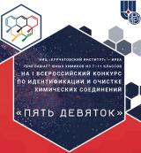 I Всероссийский конкурс школьников по идентификации и очистке химических веществ «Пять девяток»