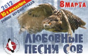 Бёрдинг-ралли «Любовные песни сов - 2012»