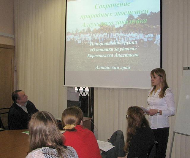 Конкурс «Молодежь и ООПТ»