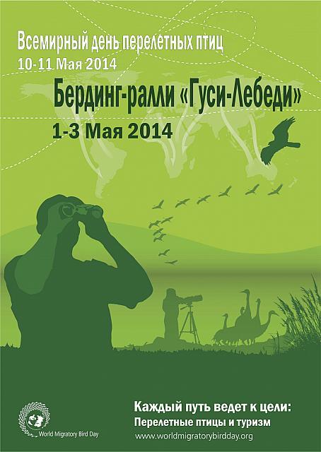 Всемирный день перелетных птиц 2014