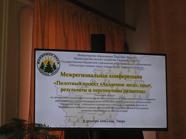 Областная конференция «Академия леса» в Твери | Нина Горелова